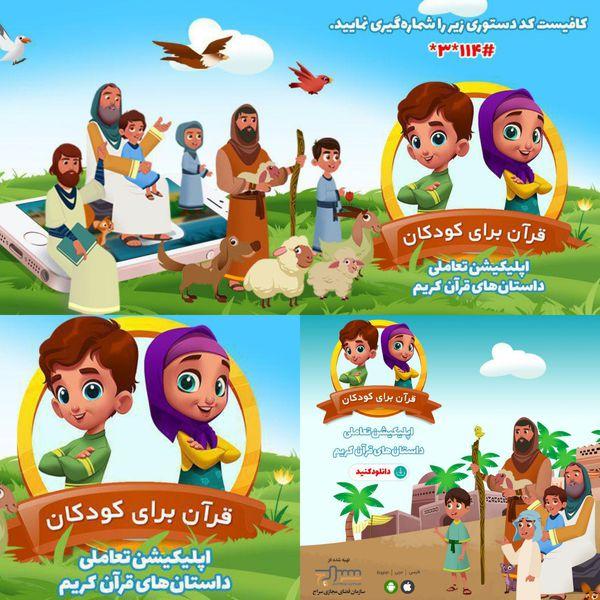 رونمایی از اولین نرم افزار تعاملی قرآن برای کودکان +دانلود