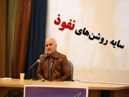 دانلود سخنرانی دکتر عباسی با موضوع سایه روشنهای نفوذ/ مسجد النبی (ص) مشهد