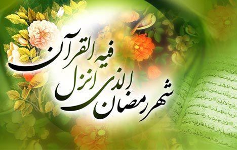 اوقات شرعی شهرستانهای استان گلستان در ماه رمضان ۹۵