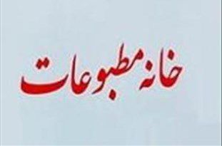 کلاف سردرگم هیات مدیره خانه مطبوعات گلستان