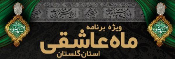 برگزاری مراسم متمرکز استان گلستان با اجرای مرتضی سایری