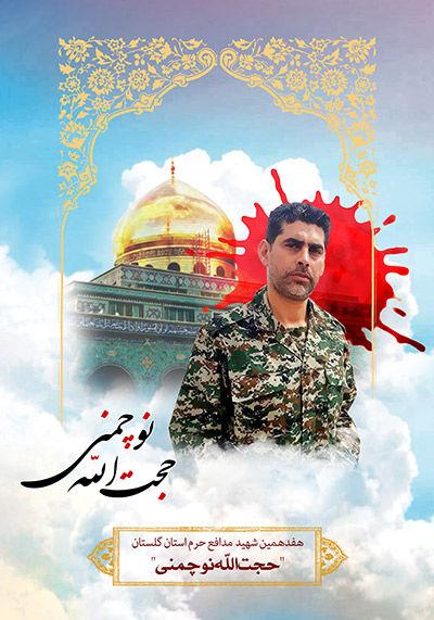 گرگان پنجشنبه میزبان شهید مدافع حرم است