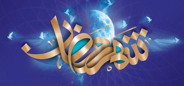 دانلود ترتیل جزء اول قرآن کریم برای اولین روز ماه رمضان