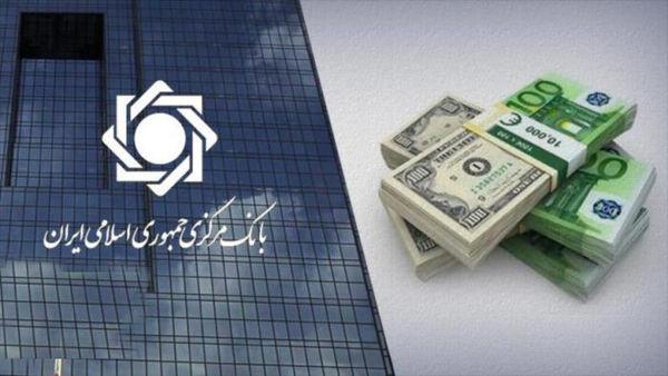 نرخ رسمی ۴۷ ارز اعلام شد (۱۱ آذر ۹۸)