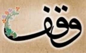 ۲۵۰ سند مالکیت اماکن مذهبی گلستان تا پایان سال اخذ می شود