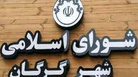 انتخاب هیات رییسه شورای شهر گرگان