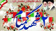 برنامه های مراسم استقبال شهدای_گمنام دفاع مقدس در گرگان