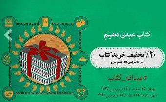 """آغاز طرح """"عیدانه کتاب"""" در آستانهی نوروز 97"""