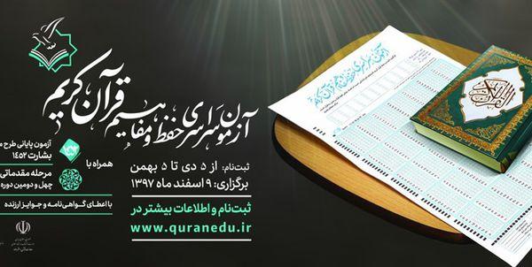 ثبتنام 6 هزار نفر برای آزمون کتبی حفظ و مفاهیم قرآن کریم در گلستان