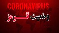 اعلام وضعیت قرمز در شهرستان کردکوی