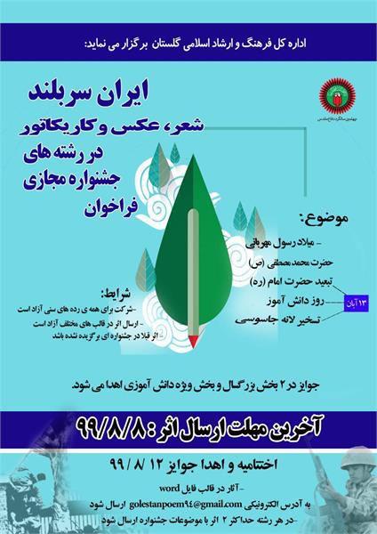 فراخوان جشنواره مجازی «ایران سربلند» در استان گلستان منتشر شد