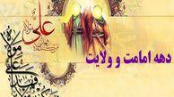 برگزاری ۷۵ برنامه به مناسبت دهه ولایت و امامت در ۲۳ بقعه متبرکه گلستان