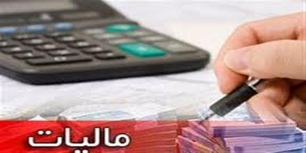اعلام شرایط برخورداری از مالیات مقطوع