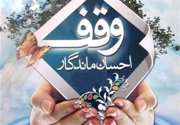 راه اندازی انجمن یاوران وقف در شرق گلستان