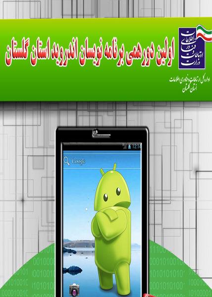 اولین دورهمی برنامه نویسان اندروید استان گلستان برگزار می شود