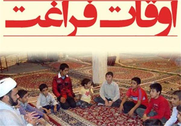 برپایی ۱۳۰۰ پایگاه اوقات فراغت در استان