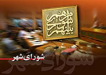 مخالفت شورای شهر گرگان با واگذاری خدمات شهری
