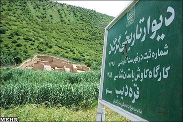 طولانیترین دیوار در ایران در زبر خاک مدفون است