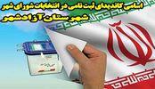 اسامی نهایی 93 کاندیدای ثبت نامی در انتخابات شورای شهر آزادشهر