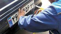 تعطیلی موقت مراکز تعویض پلاک و دفاتر خدمات خودرویی در گلستان