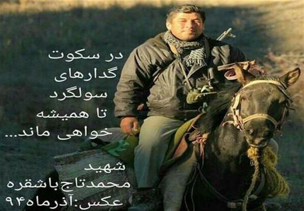 مراسم بزرگداشت شهادت محیطبان گلستانی در گرگان برگزار شد