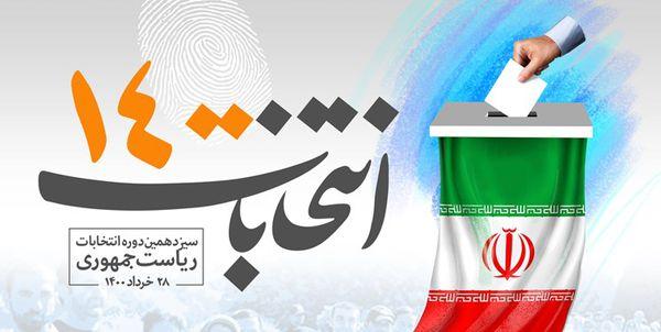 الزامات مشارکت حداکثری مردم در انتخابات ۱۴۰۰