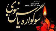 برگزاری سوگواره یاس نبوی در ۴۰ بقعه گلستان