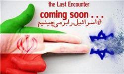 کمپین مردمی «#اسرائیل_را_برمیچینیم» آغاز به کار کرد