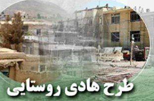 طرح هادی در 76 روستای گرگان اجرایی شد