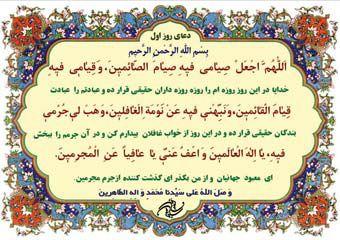 دعای اولین روز ماه مبارک رمضان + صوت