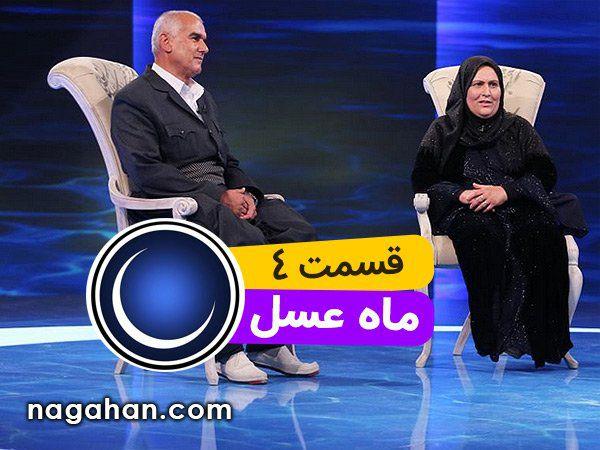 دانلود ماه عسل 20 خرداد/پسر بعد از ٣٦ سال انتظار در آغوش مادر/قسمت چهارم/