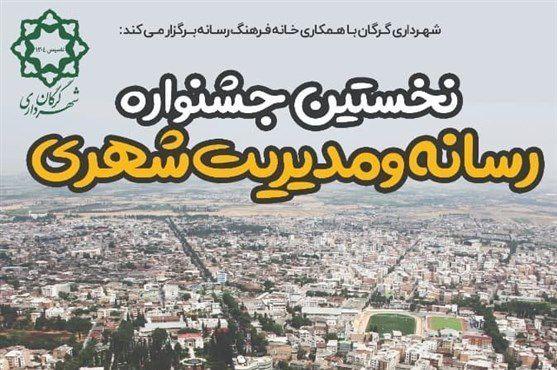 اعلام برگزیدگان نخستین جشنواره رسانه و مدیریت شهری