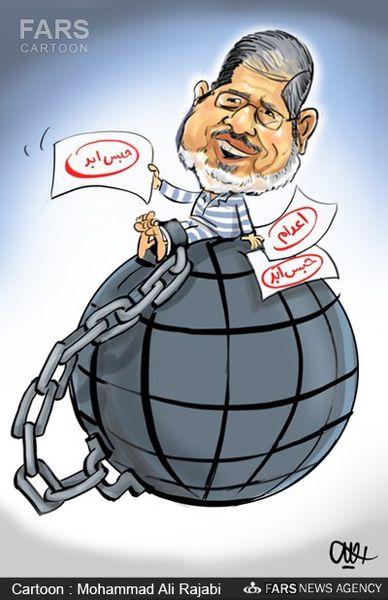 کاریکاتور/ حبس ابد برای مرسی!