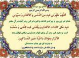 شرح دعای روز سیزدهم ماه مبارک رمضان