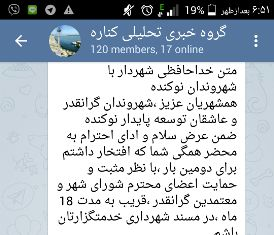 خداحافظی شهردار نوکنده با شهروندان شهر نوکنده در فضای مجازی +عکس