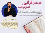 قهرمانان قرآنی را احترام کنید