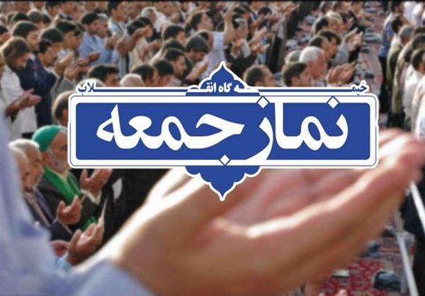 نماز جمعه ۲۸ شهریور ماه در کدام شهرهای استان برگزار می شود؟