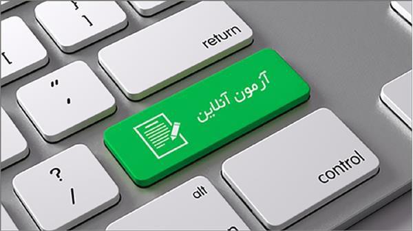 آزمون جامع و ادواری فرهنگ و هنر آنلاین برگزار می شود