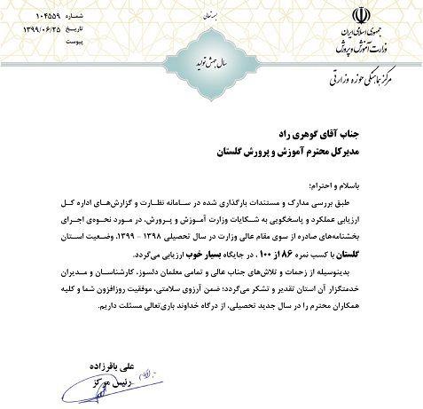 """کسب رتبه """"بسیارخوب"""" اداره کل آموزش وپرورش گلستان در اجرای بخشنامه های مقام عالی وزارت"""