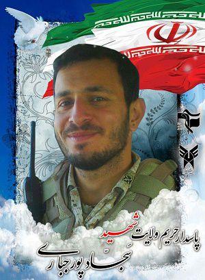 """مردم غرب گلستان با پیکر شهید""""سجاد پور جباری"""" وداع کردند"""