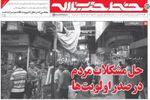 «خط حزبالله»؛ تذکر رهبر انقلاب به مسئولین برای رفع مشکلات مردم