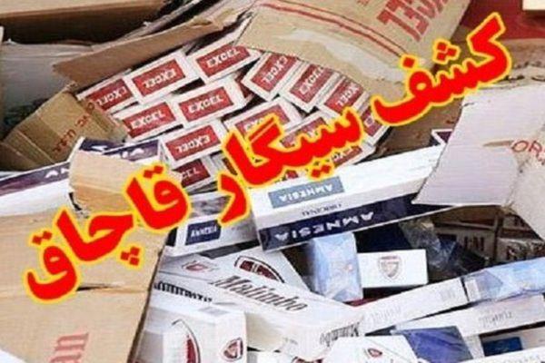 کشف ۲۴ هزار نخ سیگار قاچاق در علی آبادکتول