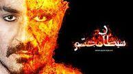 جسارت شاهین نجفی به حضرت ابوالفضل (ع)