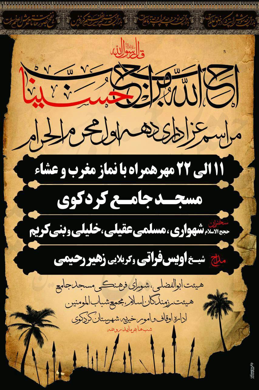 برنامه مراسمات محرم کردکوی (2)