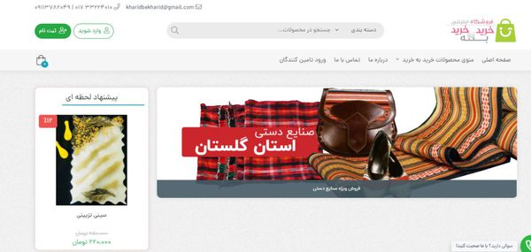 فروشگاه مجازی «خرید به خرید» صنایع دستی گلستان رونمایی شد