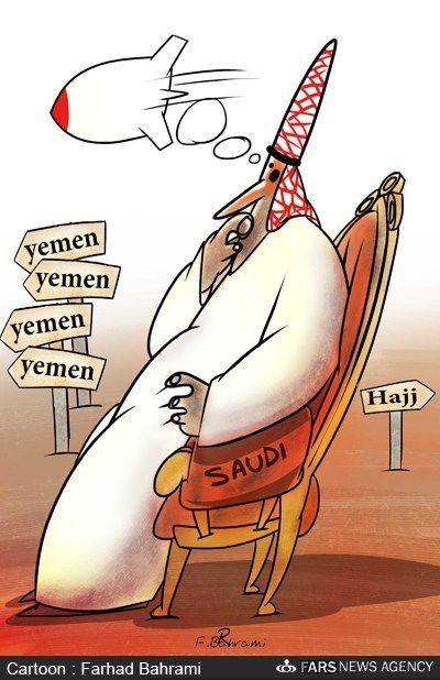 کاریکاتور/ اولویت اول رژیم آل سعود!