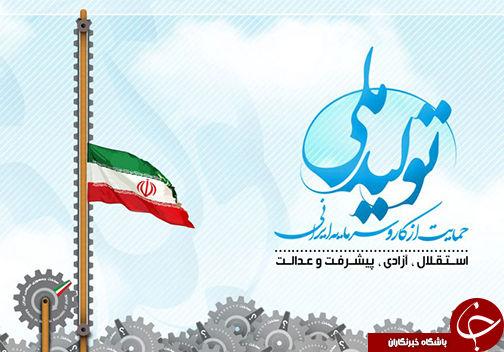 واکسینه کردن اقتصاد کشور با حمایت از کالای ایرانی