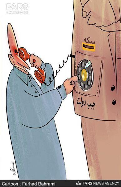 کاریکاتور/ پول مردم در جیب دولت!