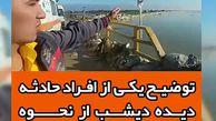 توضیح یکی از افراد حادثه دیده دیشب از نحوه واژگونی قایق در گمیشان