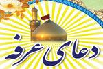 دعای عرفه در گرگان برگزار خواهد شد.